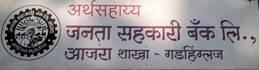 Janata Sahakari Bank Ltd., Ajara
