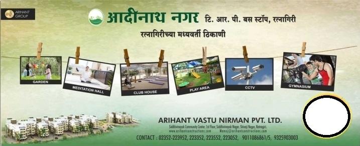 Aadinath Nagar Phase - 2