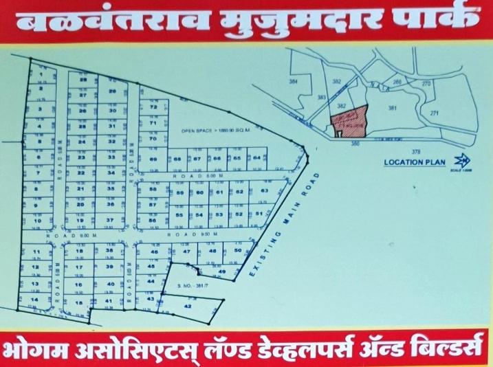 Balwantrao Mujumdarrao Park