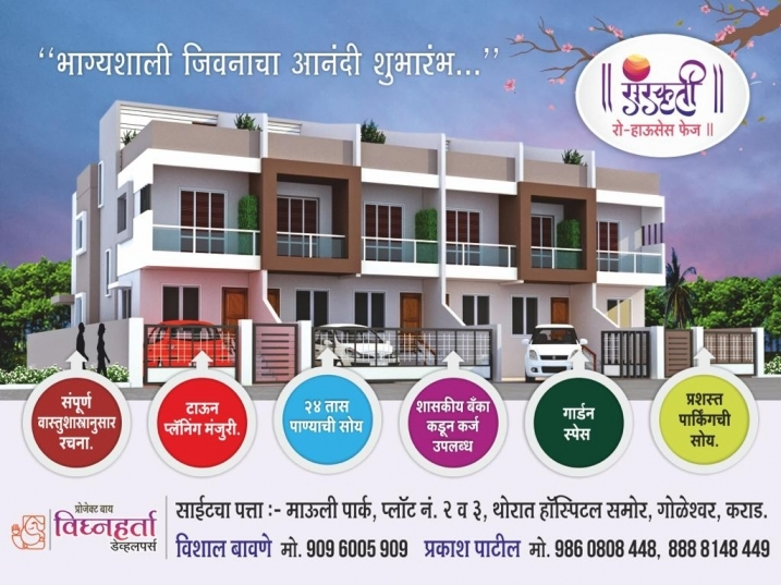 Sanskruti Row Houses Phase II