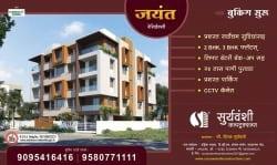 Jayant Residency