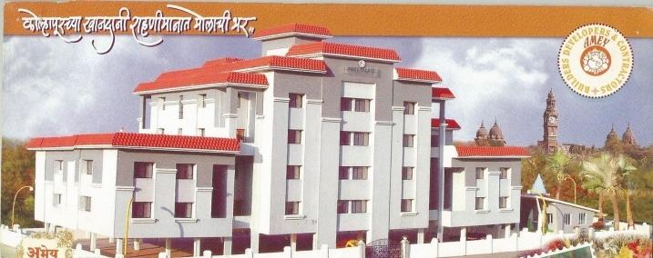 Amey Palace