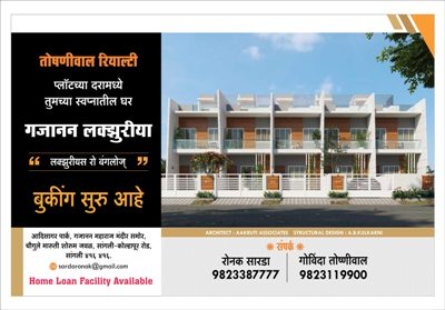 Toshniwal Realty